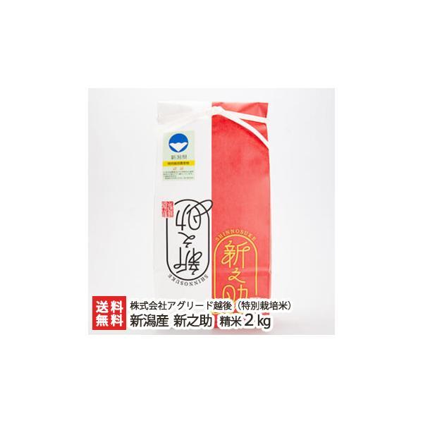 令和3年度米 新潟産 新之助(特別栽培米)精米2kg 株式会社アグリード越後/のし無料/送料無料