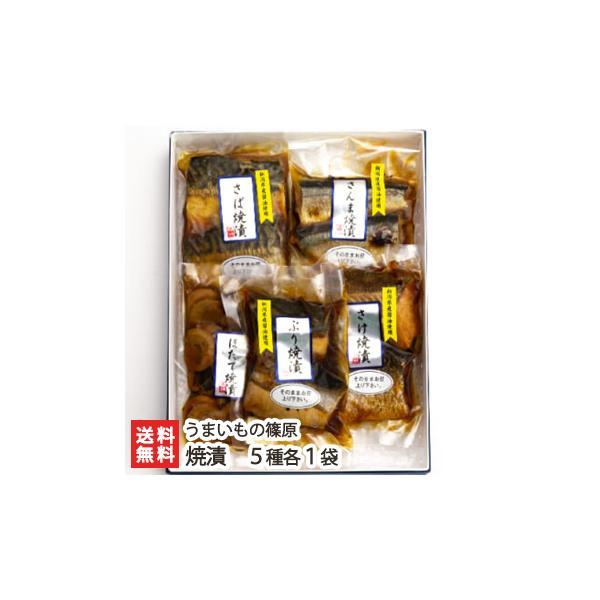 うまいもの篠原の焼漬 5種各1袋入(さけ・ぶり・さば・さんま・ほたて)/のし無料/送料無料