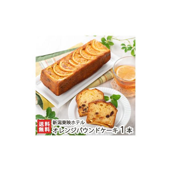 オレンジパウンドケーキ1本入(1本あたり500g)/新潟東映ホテル/代金引換・NP後払い不可/
