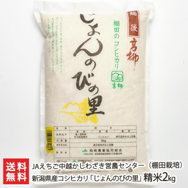 新潟県産コシヒカリ「じょんのびの里」精米2kg/JA柏崎/送料無料