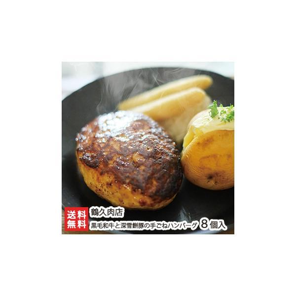 国産黒毛和牛と深雪餅豚の手ごねハンバーグ 8個入(1個あたり100g)鶴久肉店/送料無料