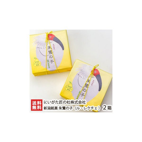 新潟銘菓 朱鷺の子 ル・レクチェ 2箱(1箱あたり7個入)にいがた匠の杜株式会社/のし無料/送料無料