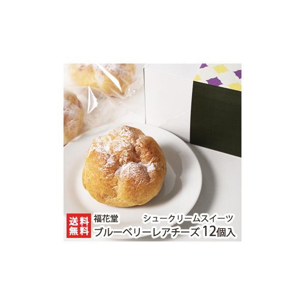 シュークリームスイーツ「ブルーベリーレアチーズ」12個入/福花堂/送料無料