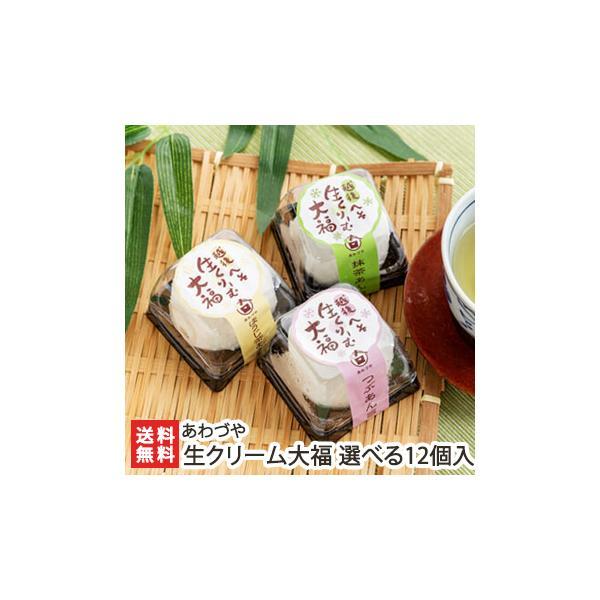 生クリーム大福 選べる12個入(あんこ・抹茶・ほうじ茶)あわづや/送料無料