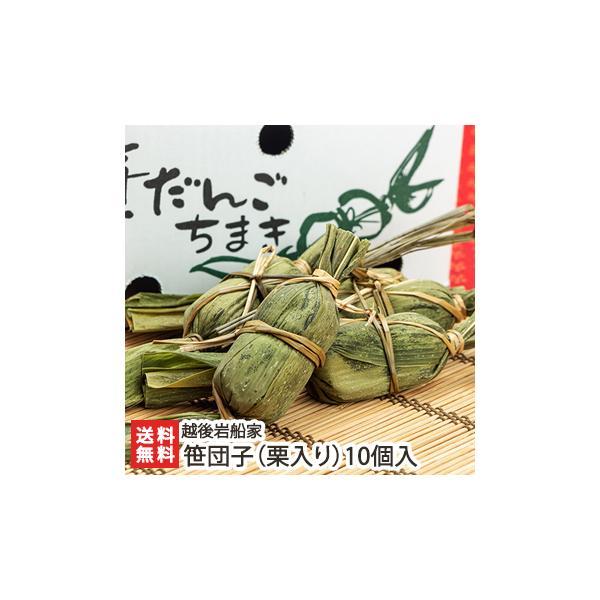 笹団子(栗入りつぶあん)10個入/越後岩船家/御歳暮にも!ギフトにも!/のし無料/送料無料
