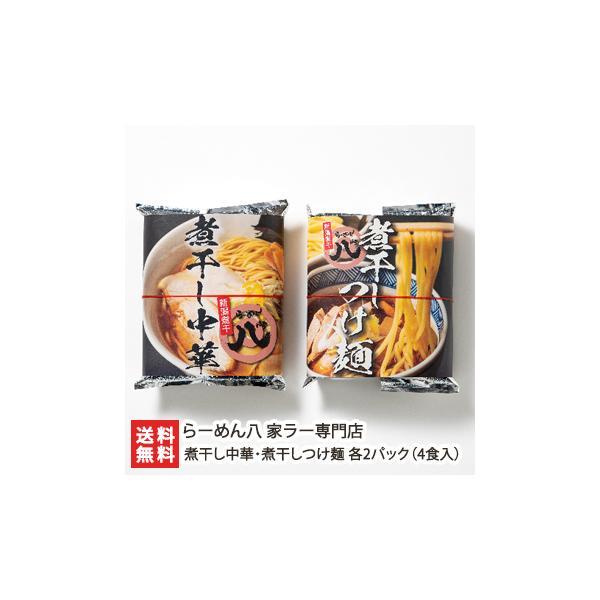 煮干し中華・煮干しつけ麺 各2パック(4食入) らーめん八 家ラー専門店/送料無料