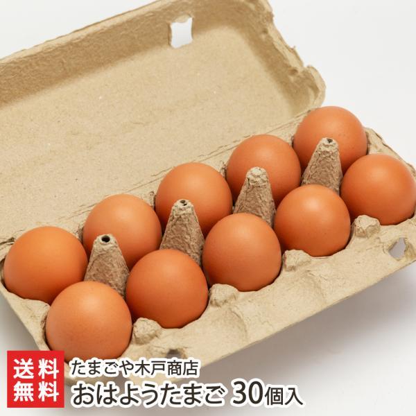 おはようたまご 30個入り/たまごや木戸商店/送料無料