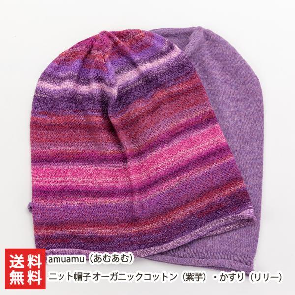 amuamuのニット帽子 オーガニックコットン(紫芋)・かすり(リリー)/amuamu(あむあむ)/送料無料
