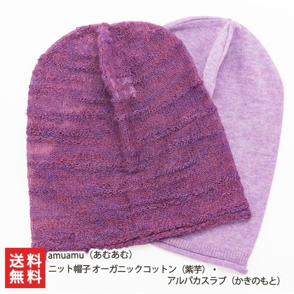 amuamuのニット帽子 オーガニックコットン(紫芋)・アルパカスラブ(かきのもと)/amuamu(あむあむ)/送料無料