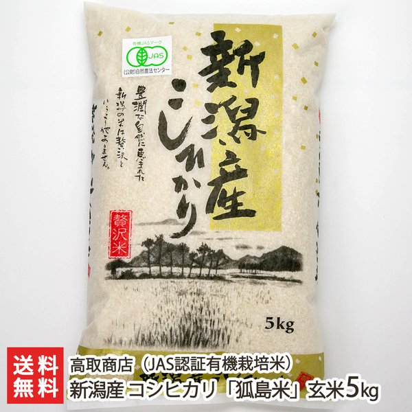 新潟 JAS認証有機栽培米コシヒカリ「狐島米」精米5kg/高取商店/送料無料