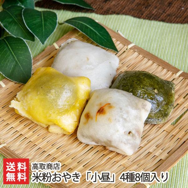 米粉おやき「小昼」4種8個入り/高取商店/送料無料
