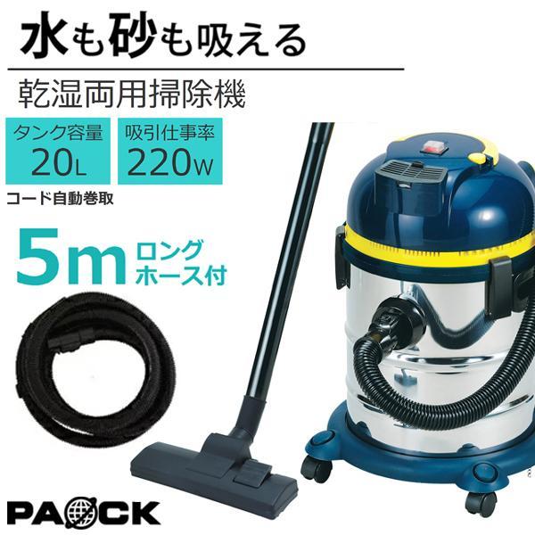 5mロングホース付 自動巻取機能付ステンレスバキュームクリーナーNVC-20Lお買い得セットPAOCK(パオック) 業務用掃除機