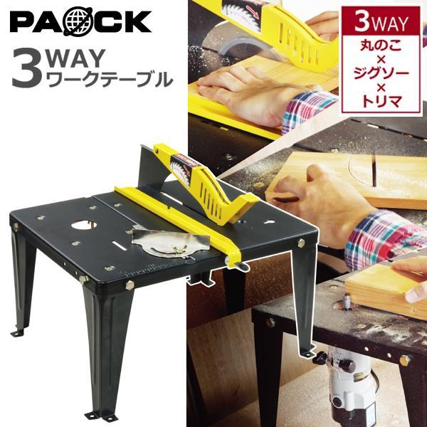 パオック(PAOCK)3WAYワークテーブルWT-TJC 丸ノコテーブル作業台卓上机作業テーブルDIY工具日曜大工手作りハンドメ
