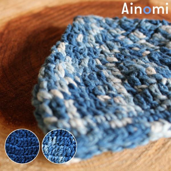 【Ainomi】本建正藍染職人がオーガニックコットンを藍で染め、手芸職人が手編み施した子供用ニット帽子|niimo