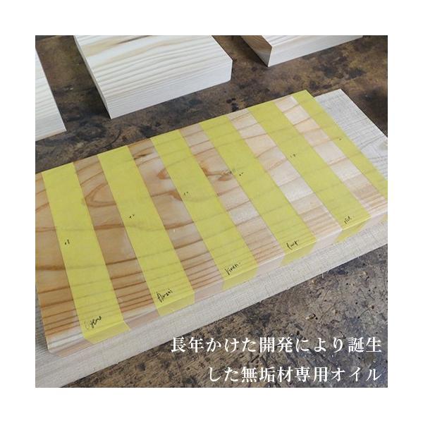 天然成分100% 職人が使う無垢材専用の木工オイル フィニッシュオイル|niimo|03