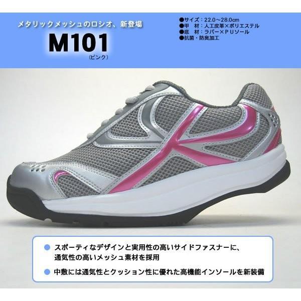 かかとのない健康シューズ ロシオ M101 ピンク 25cm|nijiiromarket|02