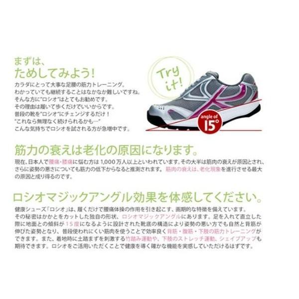 かかとのない健康シューズ ロシオ M101 ピンク 25cm|nijiiromarket|06