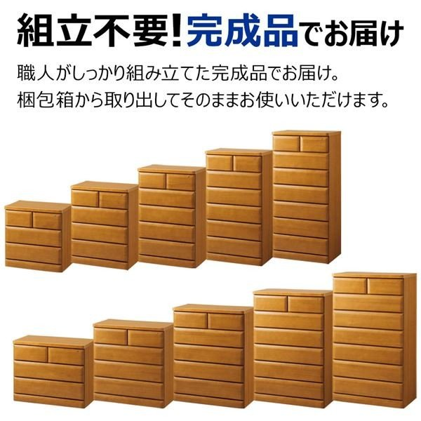 天然木多サイズチェスト/収納棚 〔5段/幅45cm〕 ダークブラウン 木製 鍵付き nijiiromarket 05