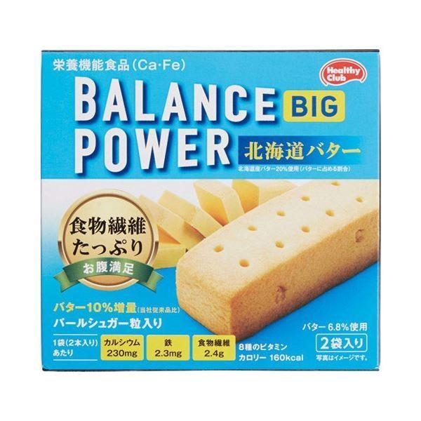 (まとめ)ハマダコンフェクト バランスパワービッグ 北海道バター 2袋入〔×100セット〕|nijiiromarket|02