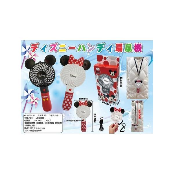 ハンディ扇風機 首かけ Disney ミッキー ミニー ディズニー USB充電式 メール便 送料無料|nijiiromarket
