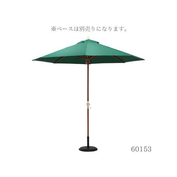 ガーデン 木製パラソル 270cm グリーン/アイボリー/ネイビー/エンジ【送料無料】|nijiiromarket