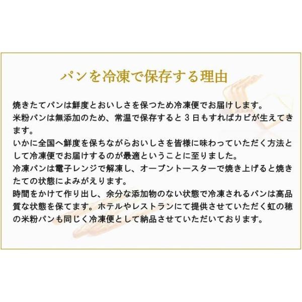 グルテンフリー パン 無添加 天然酵母  米粉パン 米粉100% 食パン nijinoho-store 10
