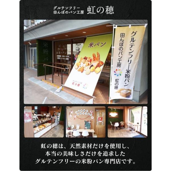 グルテンフリー パン 無添加 天然酵母  米粉パン 米粉100% 食パン nijinoho-store 12