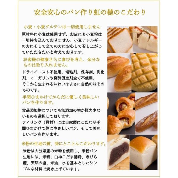 グルテンフリー パン 無添加 天然酵母  米粉パン 米粉100% 食パン nijinoho-store 08