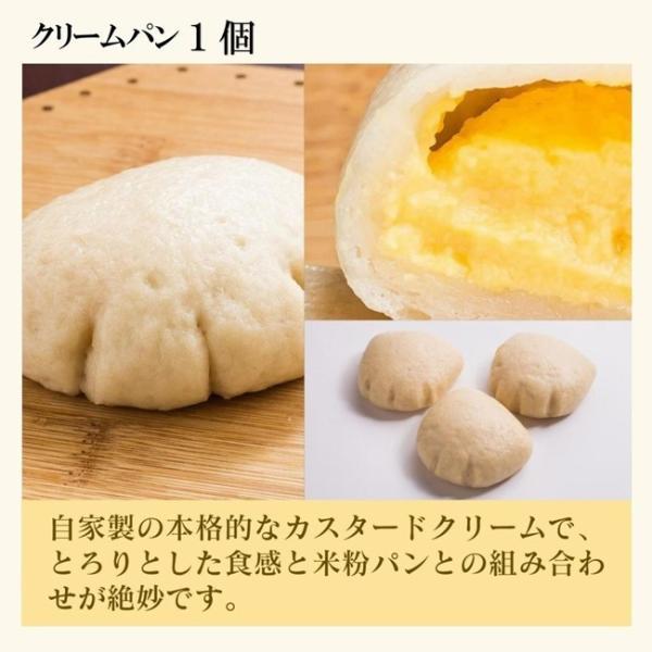 グルテンフリー パン 米粉パンお試しセット|nijinoho-store|15