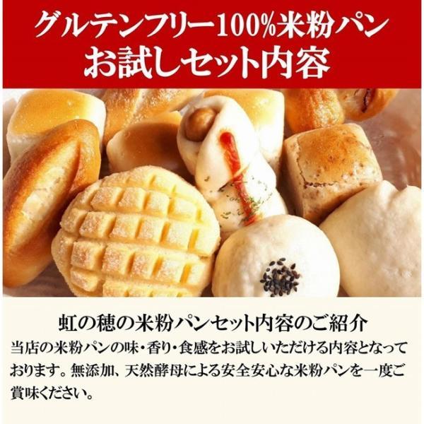 グルテンフリー パン 米粉パンお試しセット|nijinoho-store|05