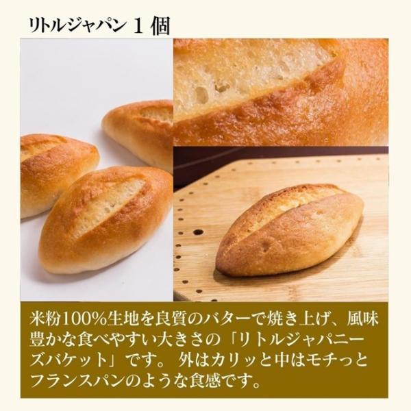 グルテンフリー パン 米粉パンお試しセット|nijinoho-store|07
