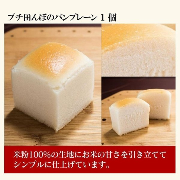 グルテンフリー パン 米粉パンお試しセット|nijinoho-store|08
