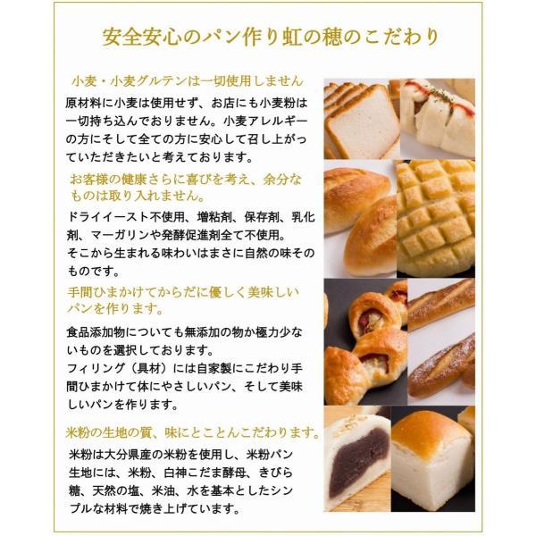グルテンフリー パン 米粉パン プチ田んぼのパンプレーンセット (3個入り)|nijinoho-store|09