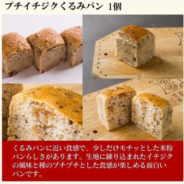 グルテンフリー パン 米粉パンお試しセット(2)|nijinoho-store|12