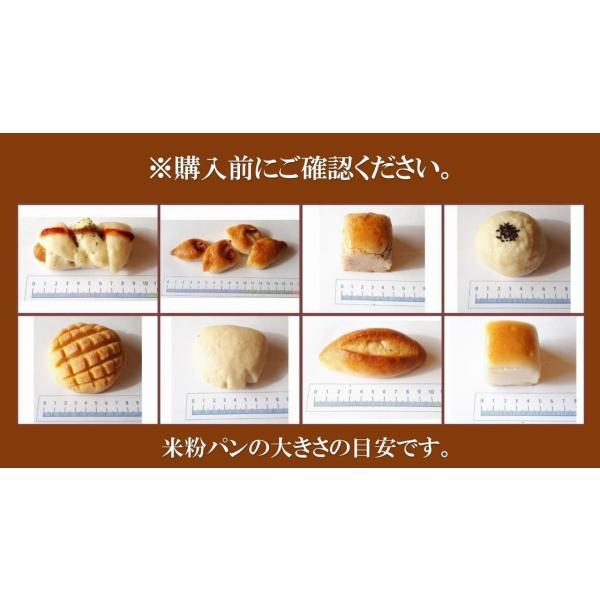 グルテンフリー パン 米粉パンお試しセット(2)|nijinoho-store|16
