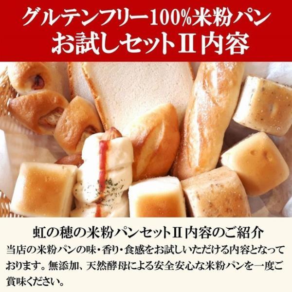 グルテンフリー パン 米粉パンお試しセット(2)|nijinoho-store|05