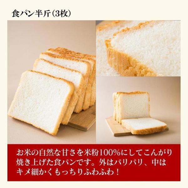 グルテンフリー パン 米粉パンお試しセット(2)|nijinoho-store|06