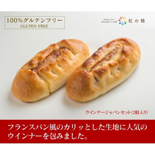 グルテンフリー パン 米粉パン ウィンナージャパンセット(3個入り)|nijinoho-store