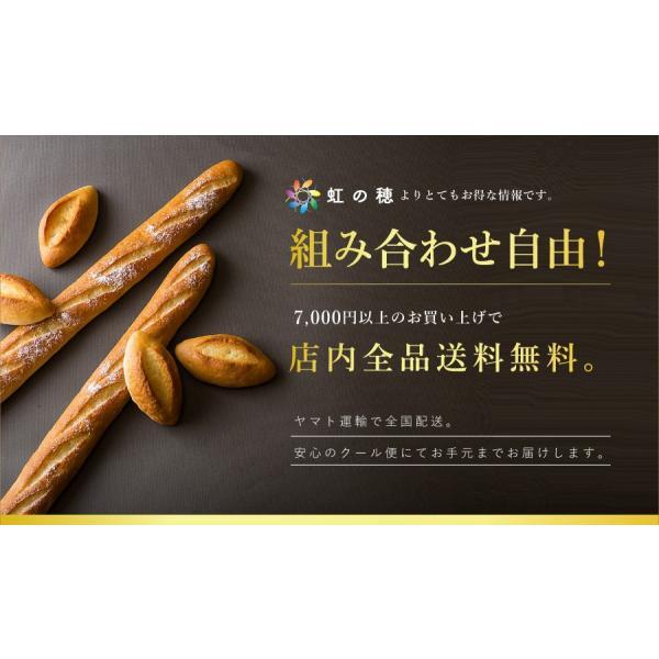 グルテンフリー パン 米粉パン ウィンナージャパンセット(3個入り)|nijinoho-store|13