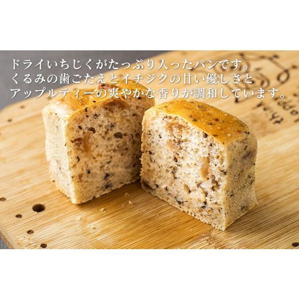 グルテンフリー パン 米粉パン プチイチジクくるみパン(3個入り)|nijinoho-store|02