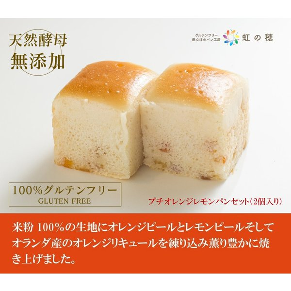 グルテンフリー パン 米粉パン  プチオレンジレモンパンセット nijinoho-store