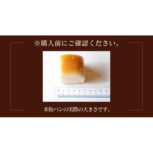 グルテンフリー パン 米粉パン プチ玄米パンセット(18雑穀米入り)(3個入り)|nijinoho-store|15