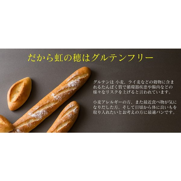 グルテンフリー パン 米粉パン プチ玄米パンセット(18雑穀米入り)(3個入り)|nijinoho-store|08