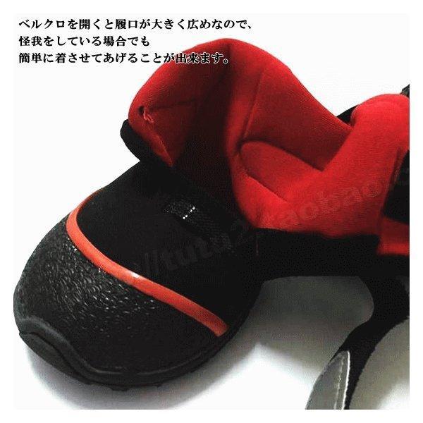 犬靴 シューズ ブーツ 靴 犬の靴 ロング ブーツ (M〜XLサイズ) 1足4個入り 大型犬 小型宅配便送料無料|nikkashop|03