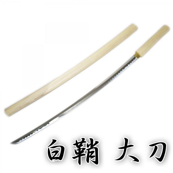模造刀剣 白鞘 ZS-601L 大刀 nikko-takumiya