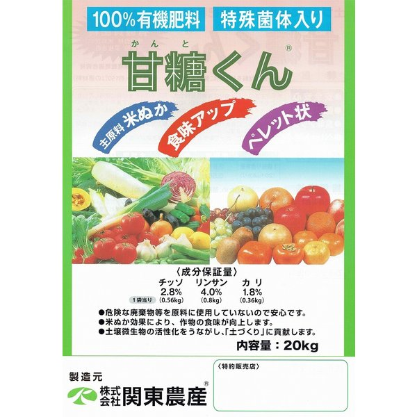 関東農産 100%有機肥料 甘糖(かんと)くん 20kg×30袋 【送料無料】【同梱不可】【メーカー直送】