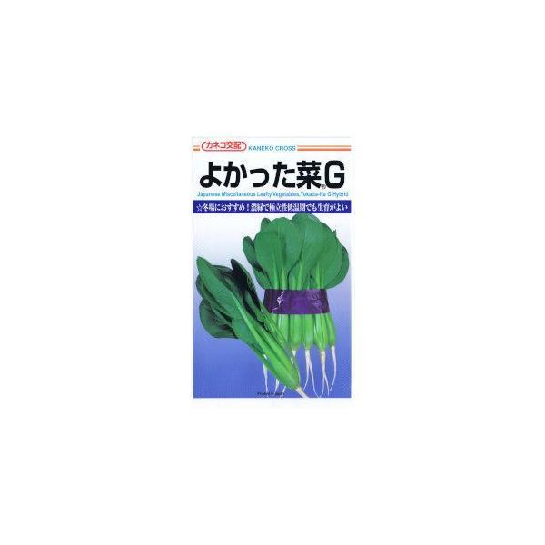 カネコ種苗 小松菜 よかった菜G  20ml