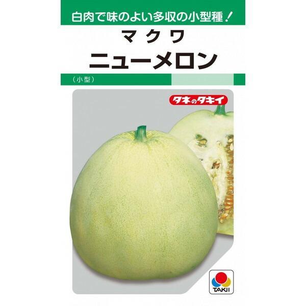 タキイ種苗 ニューメロン 50粒