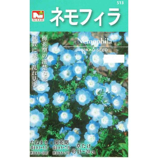 ネモフィラ インシグニスブルー 10ml