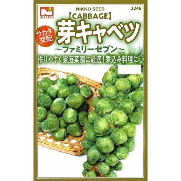 サカタ交配 芽キャベツ ファミリーセブン0.5ml